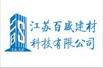 江苏百盛建材科技有限公司