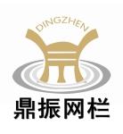 河北省安平县鼎振丝网有限公司