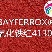 拜耳乐4130 氧化铁红4130 硅藻泥原料批发