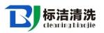 西安标洁清洗有限公司