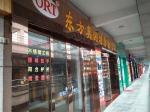 清远市东方奥润特智能门控有限公司