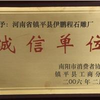 尹鹏程石雕厂
