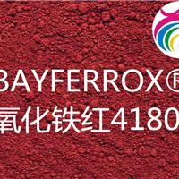 供应氧化铁红4180 文化石原料 拜耳乐4180