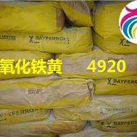 拜耳乐氧化铁黄4920 铁黄粉4920 硅藻泥原料