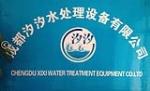 成都汐汐水处理设备有限公司