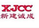 惠州新建诚成实业有限公司