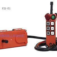供应起重电动葫芦F21-E1遥控器
