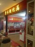 北京润德鸿图科技发展有限公司