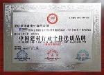 中国建材行业十佳优质品牌