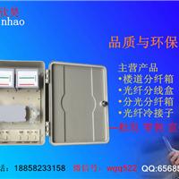SMC64芯光分路器箱