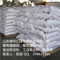 供应山东葡萄糖酸钠生产企业、混凝土添加剂