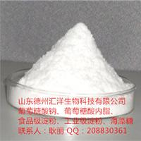 供应工业级葡萄糖酸钠厂家