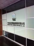 广州市沃贝特铝业隔墙有限公司