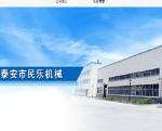 泰安市民乐机械制造有限公司