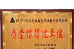 河北新型保温建材有限公司