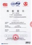 卜卜树墙衣中国环保检测报告书