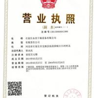 石家庄永欣干燥设备有限公司