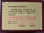 中国管材行业十大畅销品牌证书