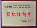 ISO9001质量体系认证企业证书
