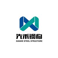 徐州先禾钢结构网架工程有限公司