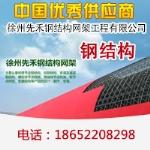 徐州先锋钢结构网架有限公司