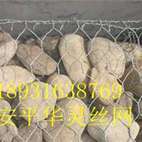 供应石笼网片价格|石笼网片批发|华灵石笼网