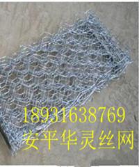 供应【河道石笼网生产基地】华灵石笼网