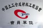 中国土工合成材料协会