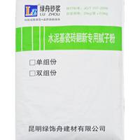 云南/昆明水泥基瓷砖翻新专用腻子粉