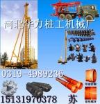 河北省新河县华力桩工机械厂