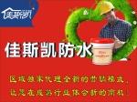 广州佳斯凯建材有限公司