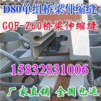 供应浙江义乌GQF-D80桥梁伸缩缝厂家总经销