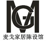 重庆麦戈室内设计咨询有限公司