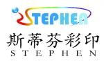 深圳斯蒂芬自动化设备有限公司