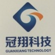 北京冠翔科技有限公司