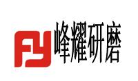 昆山峰耀光整研磨材料有限公司
