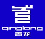 杭州青龙化学建材有限公司