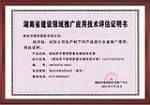 湖南省建设领域推广应用技术评估证