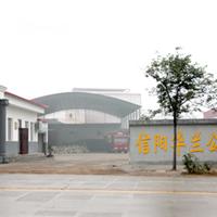 信阳金华兰矿业有限公司