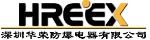 深圳华荣防爆电器有限公司(销售部)