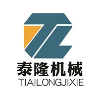 辉县市泰隆机械制造有限公司
