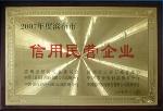 邹平皓宇塑料制品有限公司