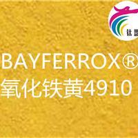 拜耳乐氧化铁黄4910 铁黄粉4910 文化石涂料