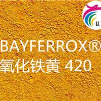 拜耳乐氧化铁黄420 铁黄粉420 橡胶颜料