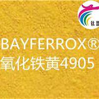 拜耳乐氧化铁黄4905 铁黄粉4905 朗盛氧化铁