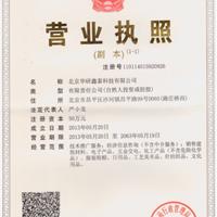 北京华研鑫泰科技有限公司