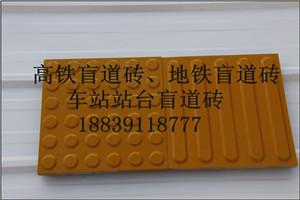 供应湖北火车站盲道砖襄阳高铁盲道砖价格
