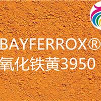氧化铁黄3950 拜耳乐橙黄粉3950 德国进口
