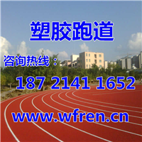 宁波塑胶跑道施工
