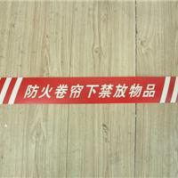 夜光发光防火卷帘标志牌消防警示标识
